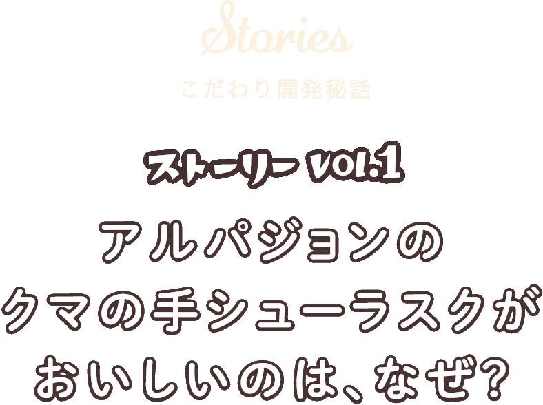 Stories こだわり開発秘話 ストーリー vol.1 アルパジョンのクマの手シューラスクがおいしいのは、なぜ?