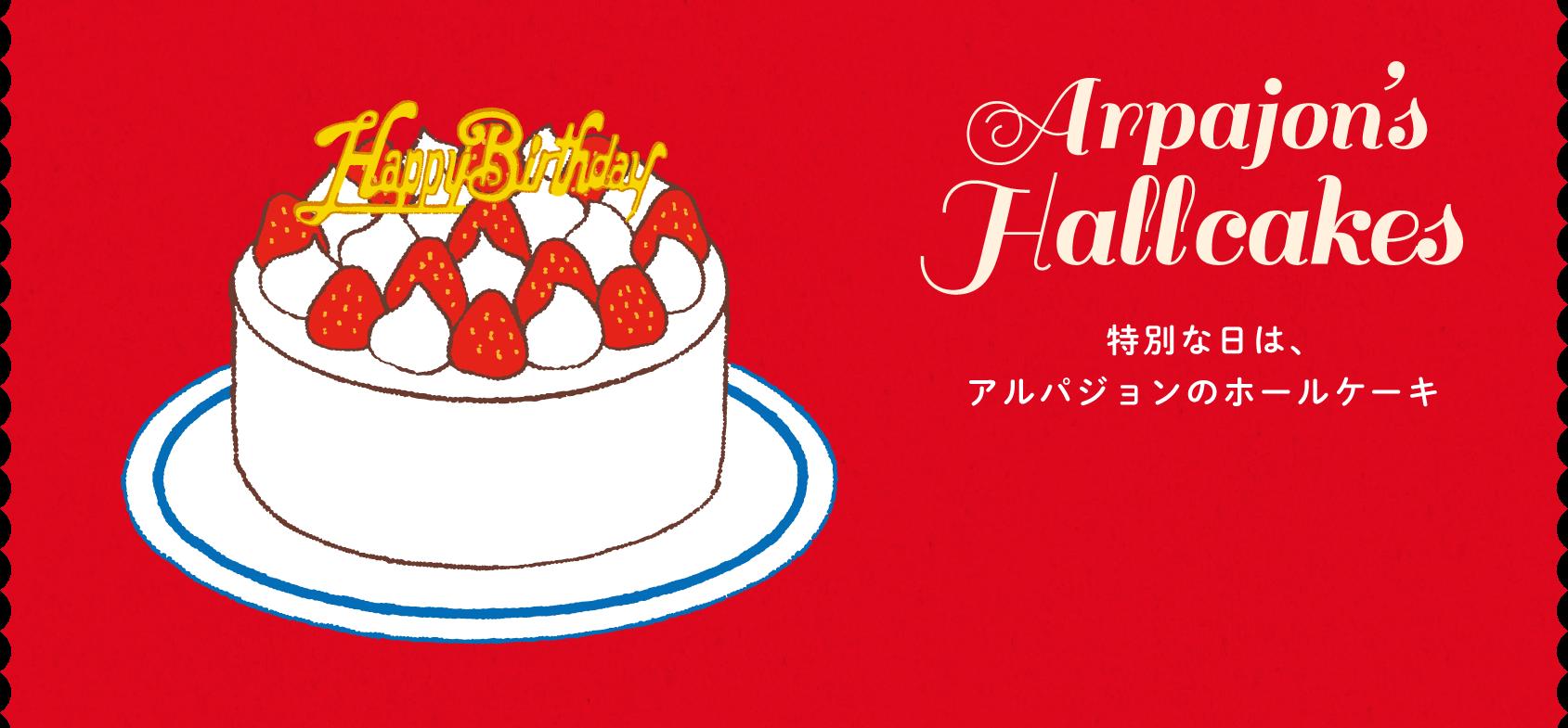 アルパジョンのホールケーキ