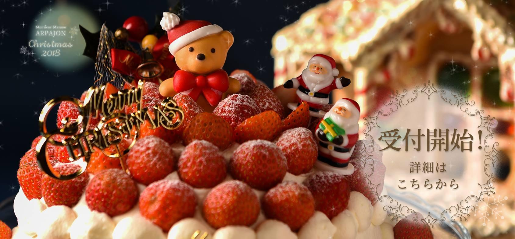 2018年クリスマスケーキ