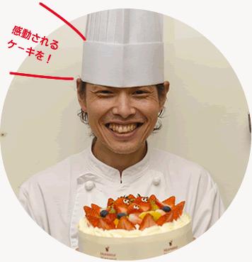 感動されるケーキを!