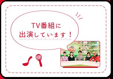 ナマイキTV出演 banner